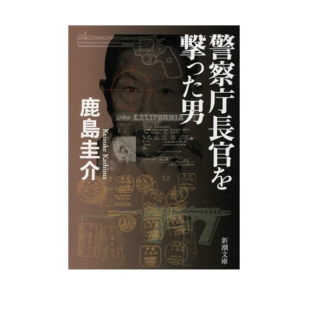 日本中を震撼した国松孝次警察庁長官狙撃事件の裏の真相。こんなことがこの日... 警察庁長官を撃っ