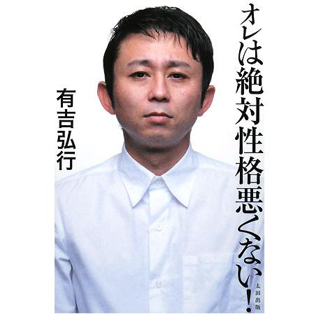 有吉弘行の画像 p1_16